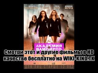 Академия Вампиров 2014 / Кино / Смотри бесплатно в хорошем HD Качестве